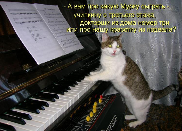 Смешные картинки с приглашением спеть песню