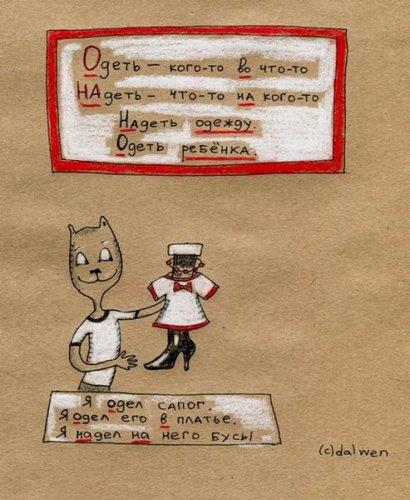 Это интересно: Русский язык в котах (31 фото)