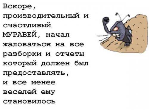 Сказка про муравья
