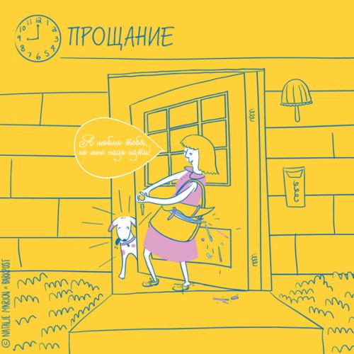 Типичный день хозяйки собаки в 10 очаровательных иллюстрациях