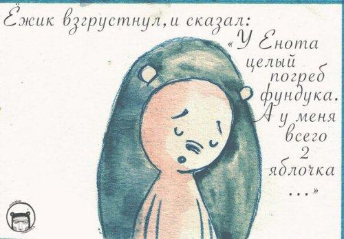 Сказка про любовь. Или про нелюбовь