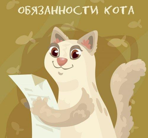 Юмор : Обязанности кота (6 фото)