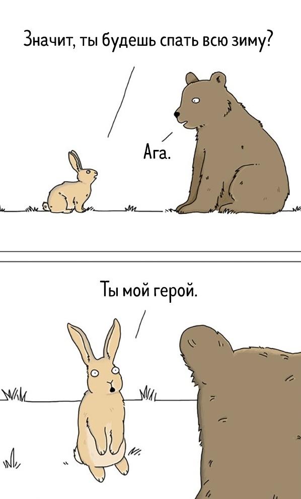 Юмор: Крутые комиксы о мире, в котором животные умеют говорить  (11 фото)