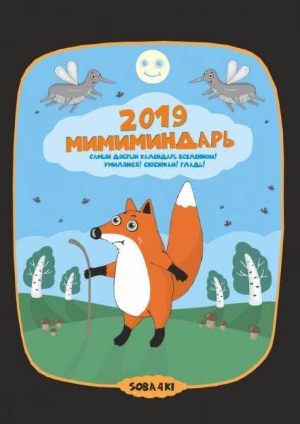 Мимиминдарь 2019